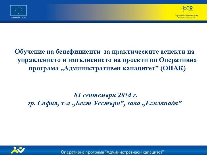 Обучение на бенефициенти за практическите аспекти на управлението и изпълнението на проекти по Оперативна