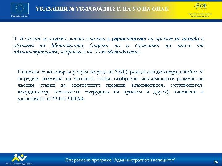 УКАЗАНИЯ № УК-3/09. 08. 2012 Г. НА УО НА ОПАК 3. В случай че