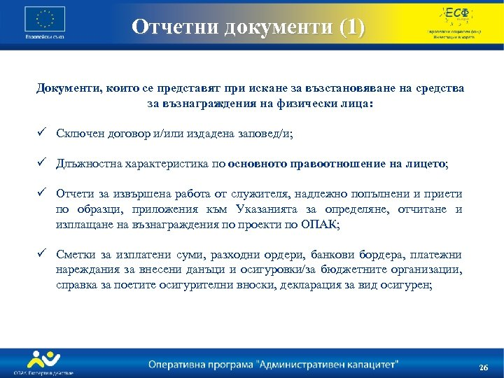 Отчетни документи (1) Документи, които се представят при искане за възстановяване на средства за