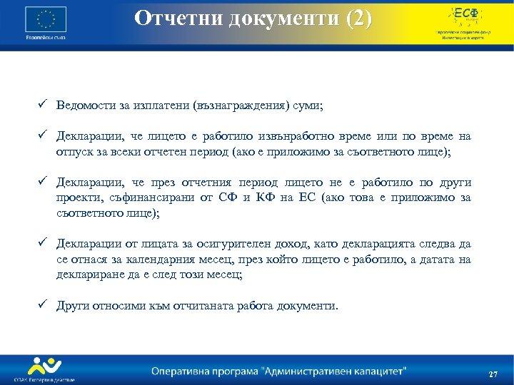 Отчетни документи (2) ü Ведомости за изплатени (възнаграждения) суми; ü Декларации, че лицето е