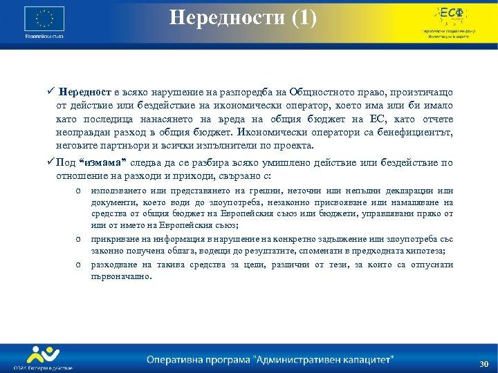 Нередности (1) ü Нередност е всяко нарушение на разпоредба на Общностното право, произтичащо от