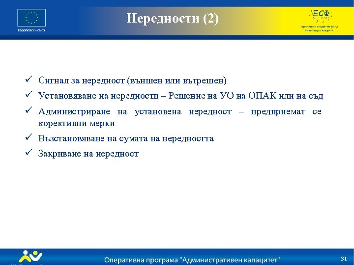 Нередности (2) ü Сигнал за нередност (външен или вътрешен) ü Установяване на нередности –