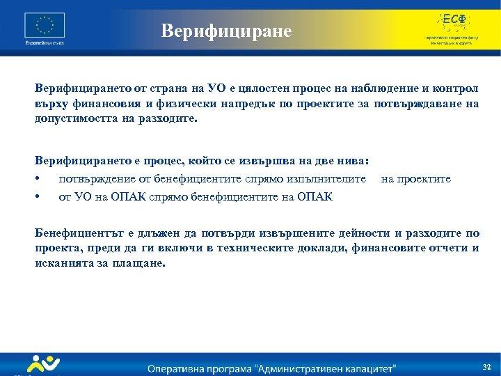 Верифицирането от страна на УО е цялостен процес на наблюдение и контрол върху финансовия