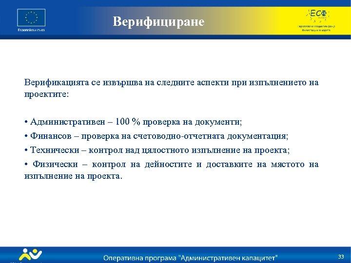 Верифициране Верификацията се извършва на следните аспекти при изпълнението на проектите: • Административен –
