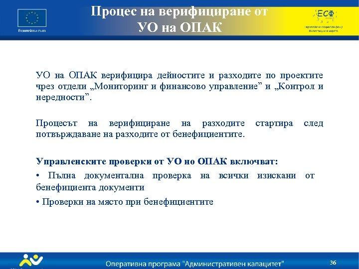 Процес на верифициране от УО на ОПАК верифицира дейностите и разходите по проектите чрез