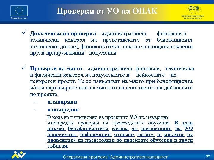 Проверки от УО на ОПАК ü Документална проверка – административен, финансов и технически контрол