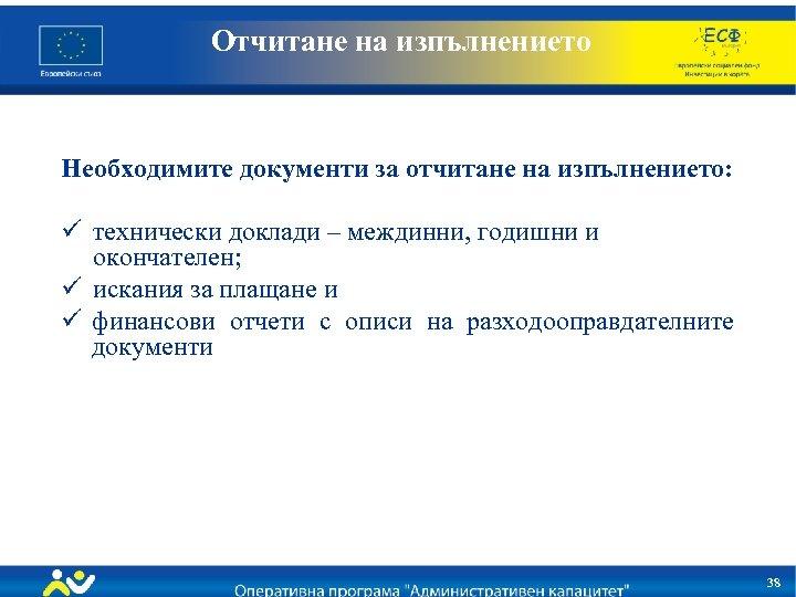 Отчитане на изпълнението Необходимите документи за отчитане на изпълнението: ü технически доклади – междинни,