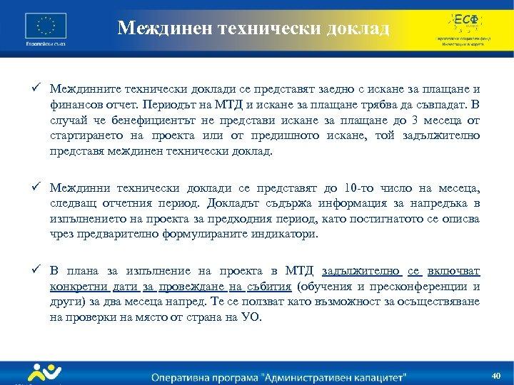 Междинен технически доклад ü Междинните технически доклади се представят заедно с искане за плащане