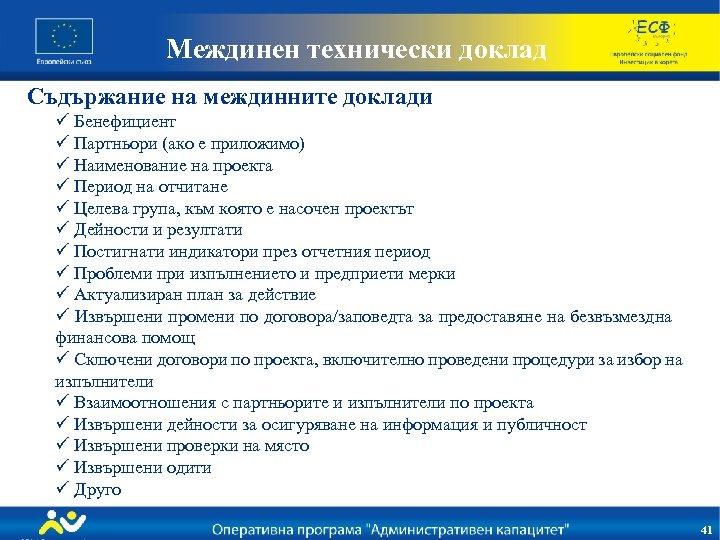 Междинен технически доклад Съдържание на междинните доклади ü Бенефициент ü Партньори (ако е приложимо)