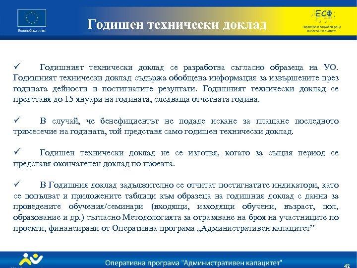 Годишен технически доклад ü Годишният технически доклад се разработва съгласно образеца на УО. Годишният