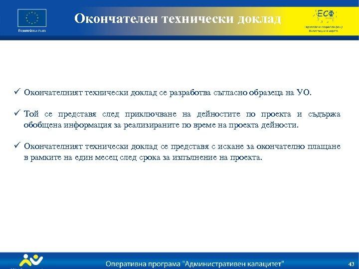 Окончателен технически доклад ü Окончателният технически доклад се разработва съгласно образеца на УО. ü