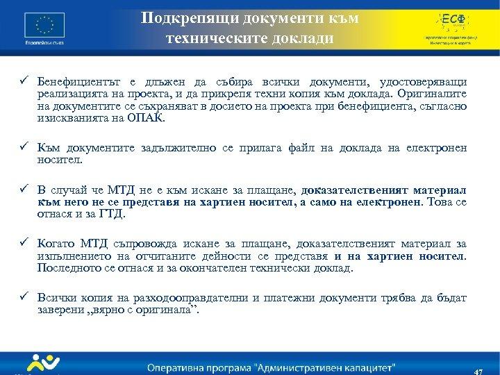 Подкрепящи документи към техническите доклади ü Бенефициентът е длъжен да събира всички документи, удостоверяващи