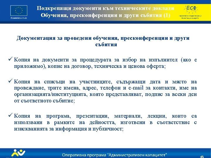 Подкрепящи документи към техническите доклади Обучения, пресконференции и други събития (1) Документация за проведени