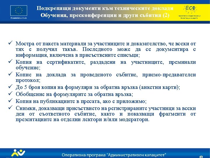 Подкрепящи документи към техническите доклади Обучения, пресконференции и други събития (2) ü Мостра от