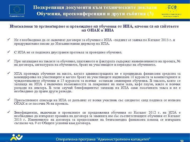 Подкрепящи документи към техническите доклади Обучения, пресконференции и други събития (3) Изисквания за организиране