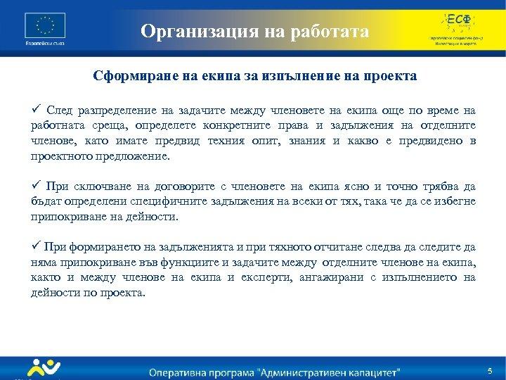 Организация на работата Сформиране на екипа за изпълнение на проекта ü След разпределение на