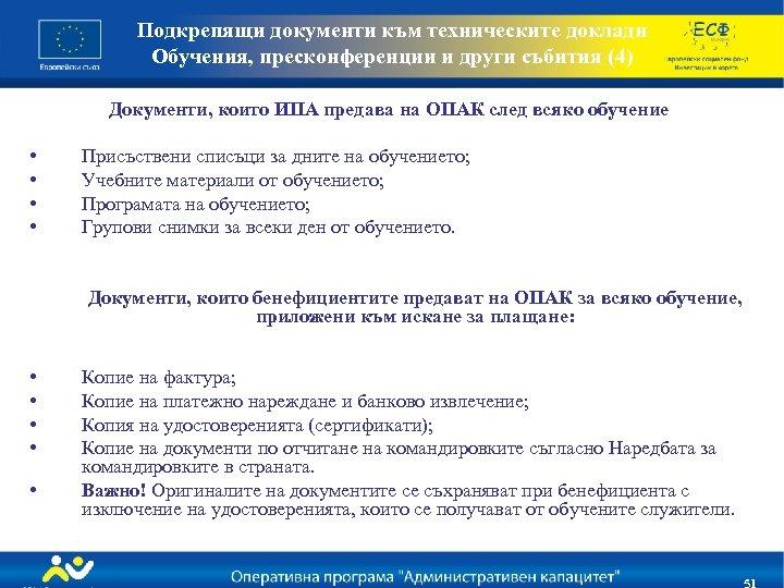 Подкрепящи документи към техническите доклади Обучения, пресконференции и други събития (4) Документи, които ИПА