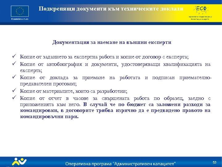 Подкрепящи документи към техническите доклади Документация за наемане на външни експерти ü Копие от
