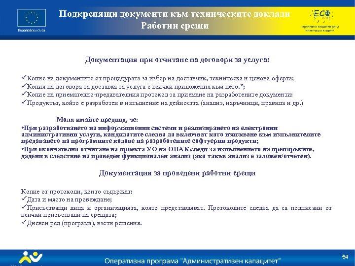 Подкрепящи документи към техническите доклади Работни срещи Документация при отчитане на договори за услуга: