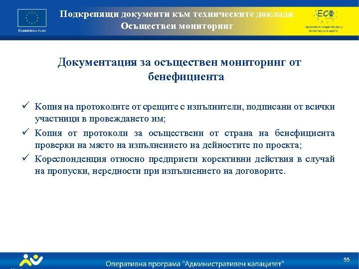 Подкрепящи документи към техническите доклади Осъществен мониторинг Документация за осъществен мониторинг от бенефициента ü