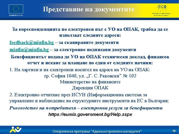 Представяне на документите За кореспонденцията по електронен път с УО на ОПАК, трябва да