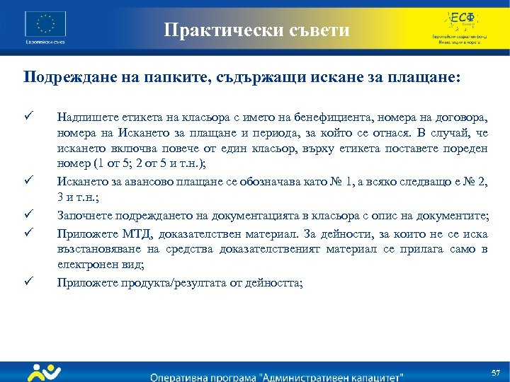 Практически съвети Подреждане на папките, съдържащи искане за плащане: ü ü ü Надпишете етикета