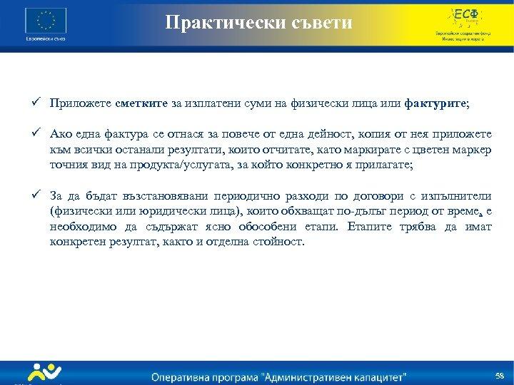 Практически съвети ü Приложете сметките за изплатени суми на физически лица или фактурите; ü