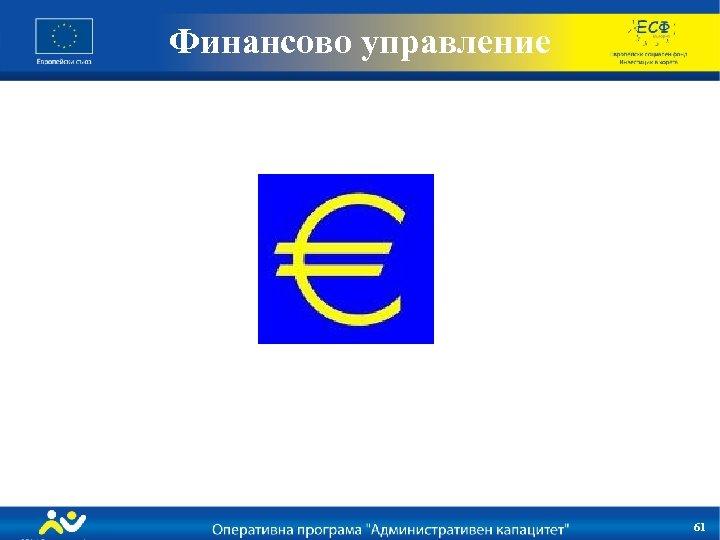 Финансово управление 59 61