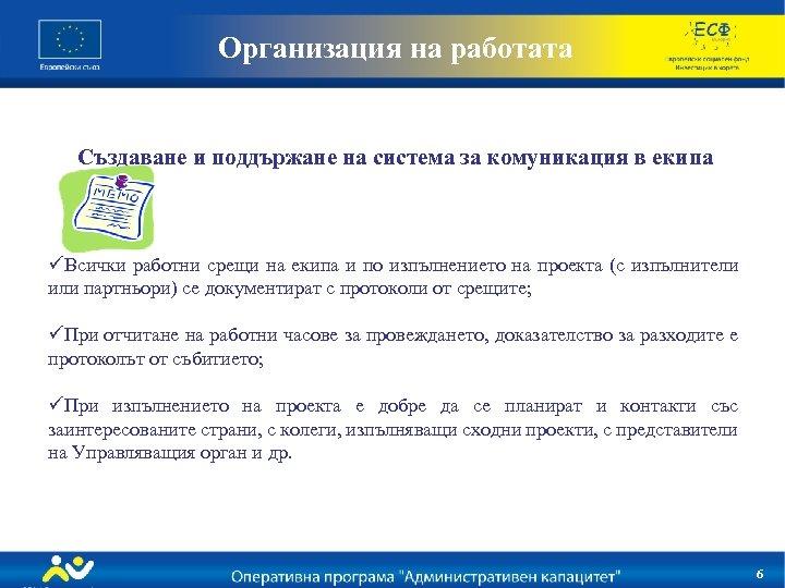 Организация на работата Създаване и поддържане на система за комуникация в екипа üВсички работни