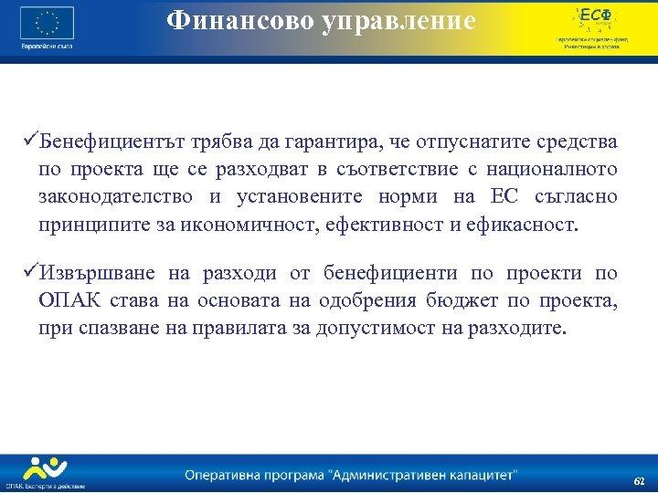 Финансово управление üБенефициентът трябва да гарантира, че отпуснатите средства по проекта ще се разходват