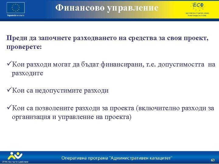 Финансово управление Преди да започнете разходването на средства за своя проект, проверете: üКои разходи