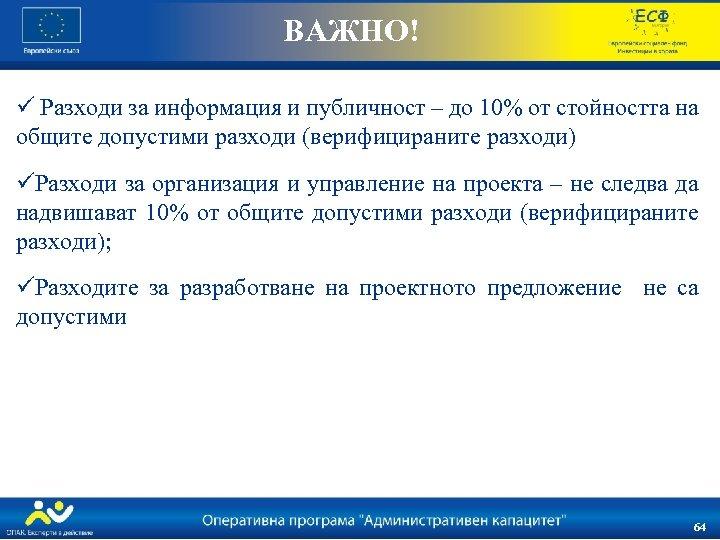 ВАЖНО! ü Разходи за информация и публичност – до 10% от стойността на общите