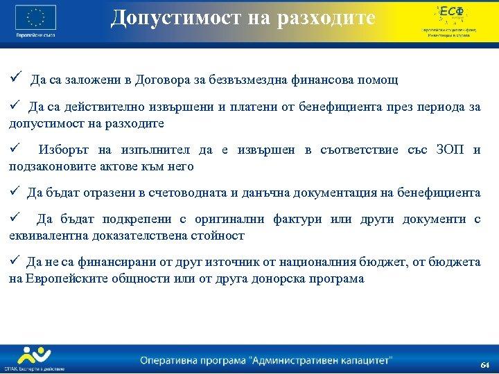 Допустимост на разходите ü Да са заложени в Договора за безвъзмездна финансова помощ ü