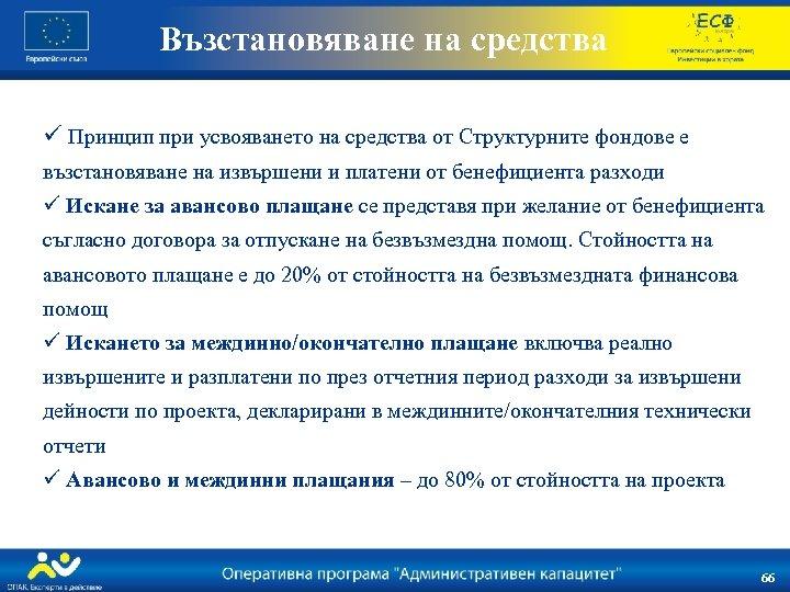 Възстановяване на средства ü Принцип при усвояването на средства от Структурните фондове е възстановяване
