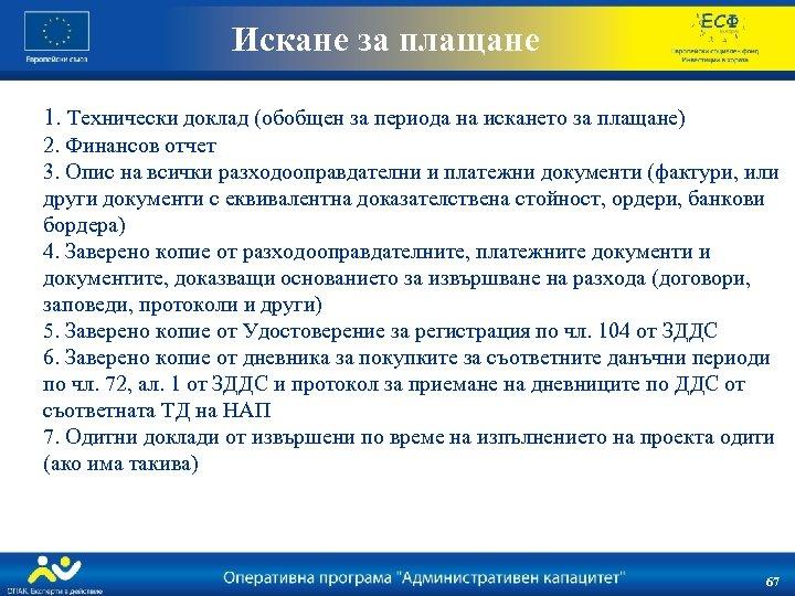 Искане за плащане 1. Технически доклад (обобщен за периода на искането за плащане) 2.