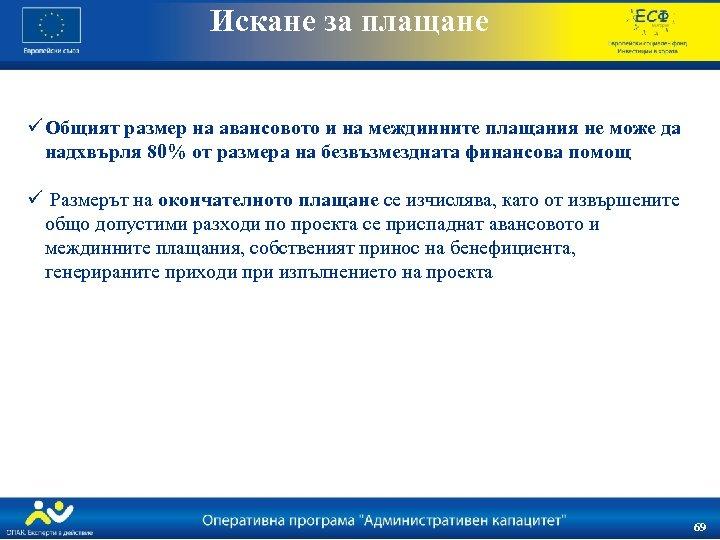 Искане за плащане ü Общият размер на авансовото и на междинните плащания не може