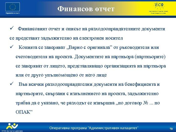 Финансов отчет ü Финансовият отчет и описът на разходооправдателните документи се представят задължително на