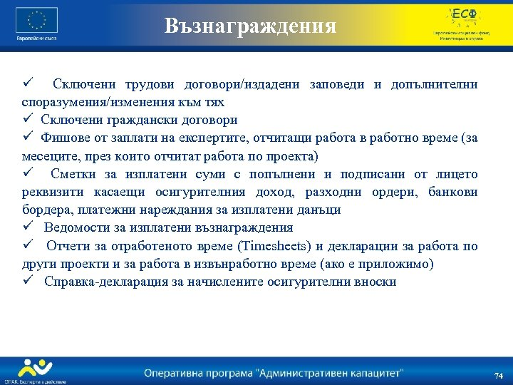 Възнаграждения ü Сключени трудови договори/издадени заповеди и допълнителни споразумения/изменения към тях ü Сключени граждански