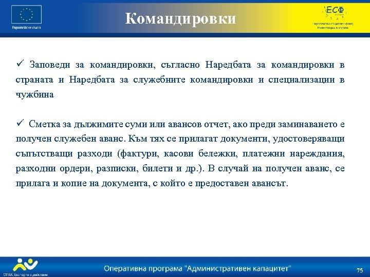 Командировки ü Заповеди за командировки, съгласно Наредбата за командировки в страната и Наредбата за