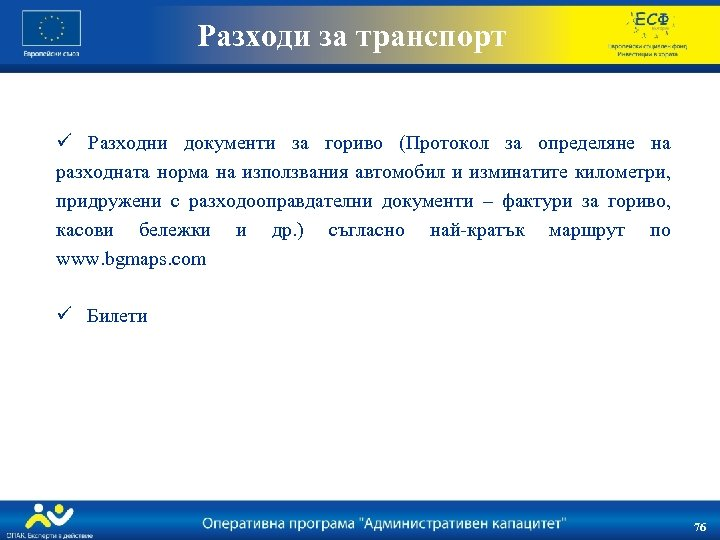 Разходи за транспорт ü Разходни документи за гориво (Протокол за определяне на разходната норма