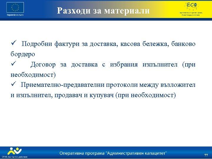 Разходи за материали ü Подробни фактури за доставка, касова бележка, банково бордеро ü Договор