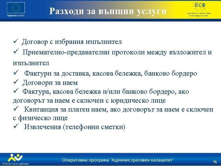 Разходи за външни услуги ü Договор с избрания изпълнител ü Приемателно-предавателни протоколи между възложител