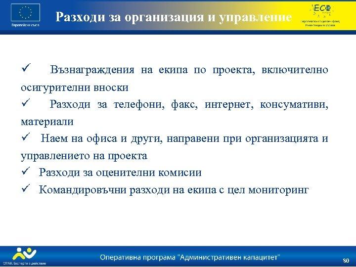 Разходи за организация и управление ü Възнаграждения на екипа по проекта, включително осигурителни вноски