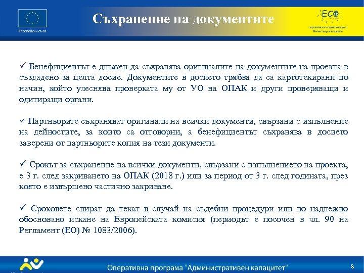 Съхранение на документите ü Бенефициентът е длъжен да съхранява оригиналите на документите на проекта