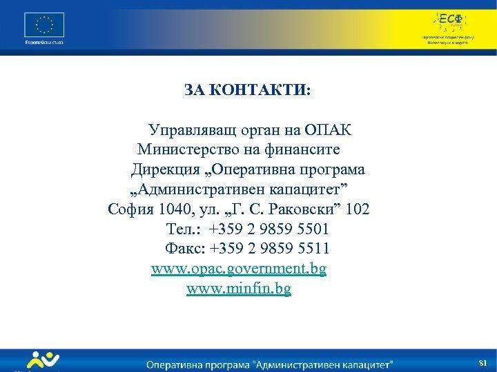 """ЗА КОНТАКТИ: Управляващ орган на ОПАК Министерство на финансите Дирекция """"Оперативна програма """"Административен капацитет"""""""