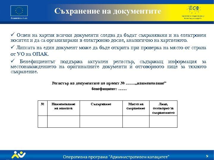Съхранение на документите ü Освен на хартия всички документи следва да бъдат съхранявани и