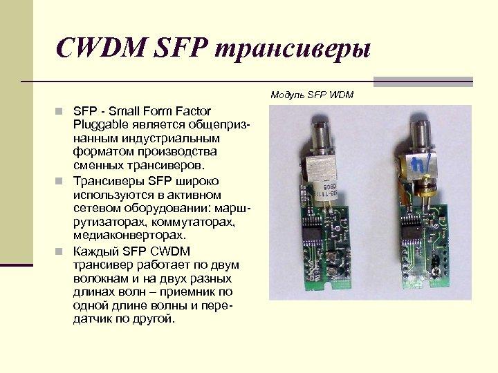 CWDM SFP трансиверы Модуль SFP WDM n SFP - Small Form Factor Pluggable является