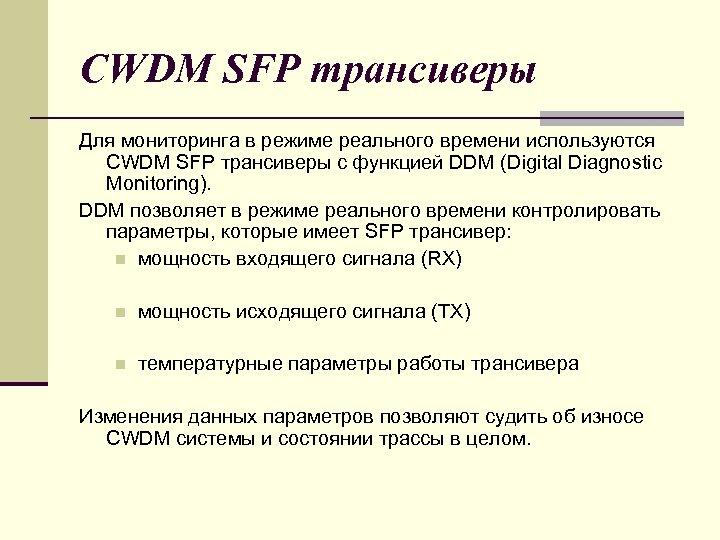 CWDM SFP трансиверы Для мониторинга в режиме реального времени используются CWDM SFP трансиверы с