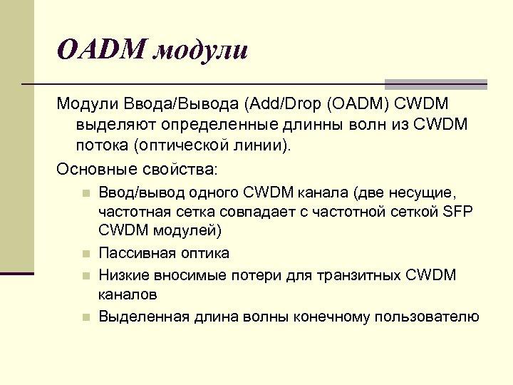 OADM модули Модули Ввода/Вывода (Add/Drop (OADM) CWDM выделяют определенные длинны волн из CWDM потока