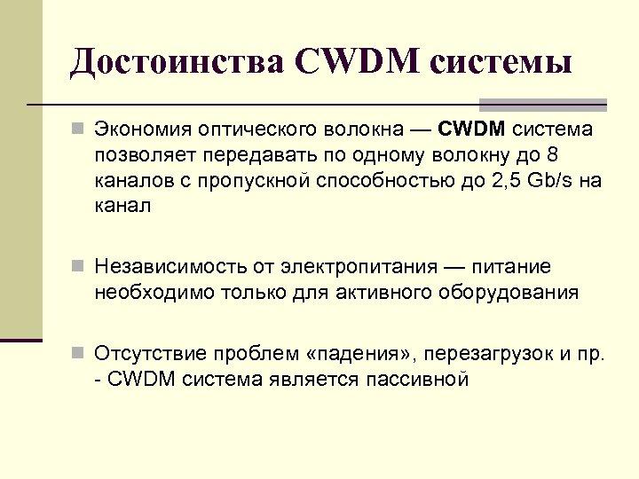 Достоинства CWDM системы n Экономия оптического волокна — CWDM система позволяет передавать по одному